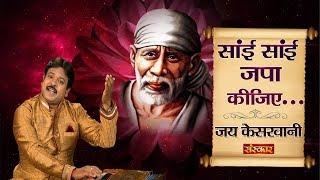 Sai Sai Japa Kijiye By Jai Kesarwani   सांई सांई जपा कीजिए - जय केसरवानी