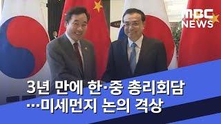 3년 만에 한·중 총리회담…미세먼지 논의 격상 (201…