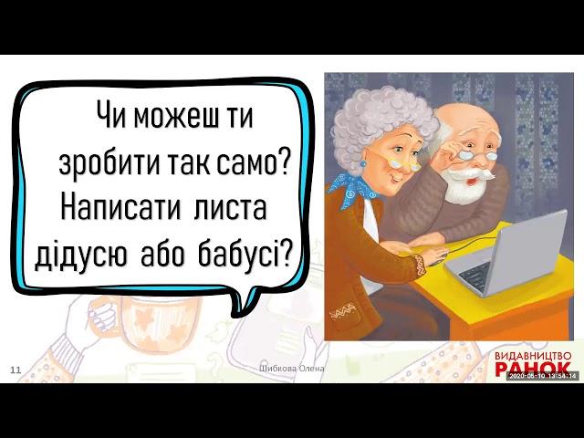 """2 клас. Українська мова. Оповідання """"Довгожданий лист"""". Зв'язок слів у реченні"""
