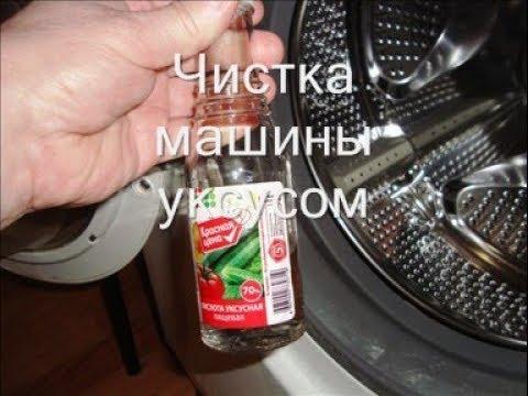 Как почистить стиральную машину от накипи уксусом. Чистка и дезинфекция машинки