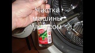Как почистить стиральную машину от накипи уксусом. Чистка и дезинфекция машинки(, 2018-01-25T09:20:18.000Z)