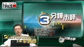 【三分鐘市評】李國慶︰涼風有信(2014年11月6日)