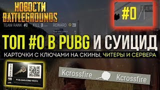 PUBG ТОП 0 И ПЕРЕЕЗД EU СЕРВЕРОВ / PLAYERUNKNOWN'S BATTLEGROUNDS