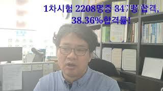 2020 행정사 자격 및 8회차 시험!