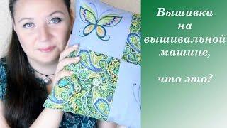 Вышивка на вышивальной машине, как это работает, сошьем декоративную подушку