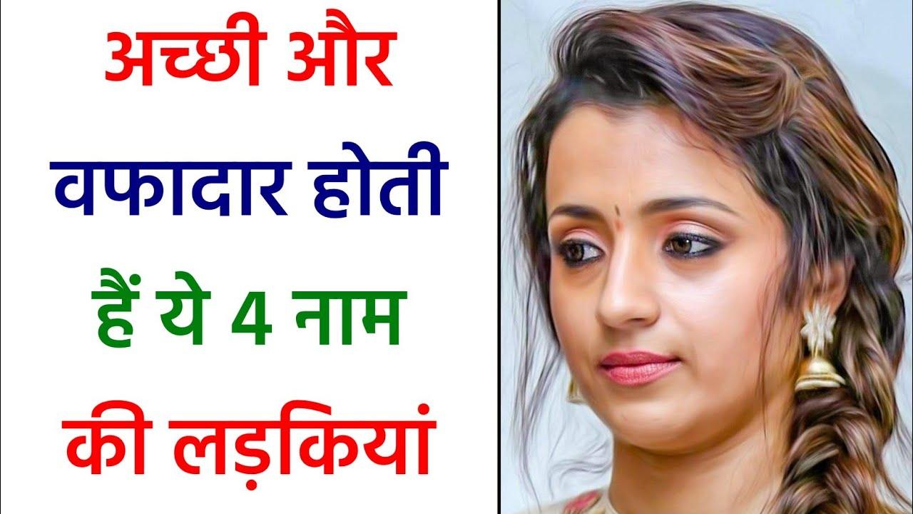 सबसे वफादार होती हैं ये 4 नाम की लड़कियां || Jyotish Shastra in Hindi || Chanakya Niti