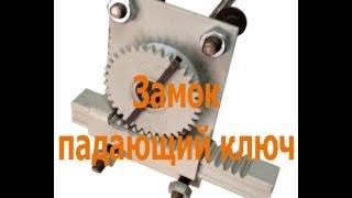 Установка замка  ''Падающий ключ'' своими руками на железную дверь + CASTLE GARAGE ''falls KEY''.