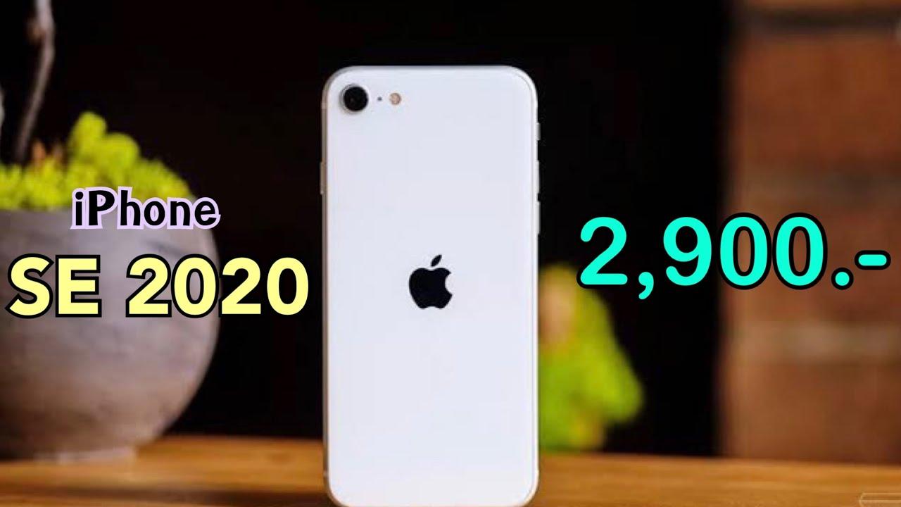 รีวิว Iphone SE 2020 ราคา 2,900 บาท ลดแล้วลดอีก คุ้มกว่านี้มีไหม? ราคานี้บอกเลยว่าต้องซื้อ