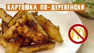 Картошка по деревенски в духовке простой рецепт вкусной картошки
