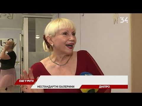 34 телеканал: Днепрянки доказали: балериной можно стать и в 50