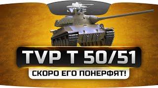 СКОРО ЕГО ПОНЕРФЯТ! (Обзор TVP T50/51)