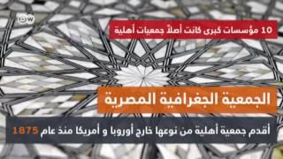 10 مؤسسات كبرى في مصر كانت أصلا جمعيات أهلية من بينها النادي الأهلي