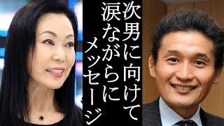藤田紀子、貴親方に涙でメッセージ