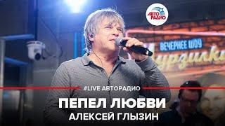 �������� ���� 🅰️ Алексей Глызин - Пепел Любви (#LIVE Авторадио) ������