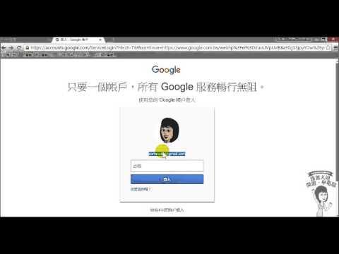 移除Google Chrome使用者帳號