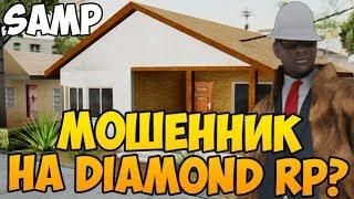 МОШЕННИК НА DIAMOND RP? + ИНТЕРВЬЮ - GTA SAMP #110