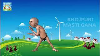 Exklusive Tanz-Video - | - | Ae Sone Na Diya Pia Palangiya || Pawan Singh || Bhojpuri Cartoon Video