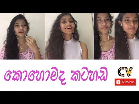 Nidi Nena - ( cover by OVINI ) | Deweni Inima Teledrama  Song