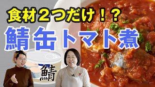サバ缶のトマト煮|べっぷキッチンさんのレシピ書き起こし
