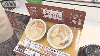 """セットで買いレンジでチン""""レジ横おでん""""様変わり(20/01/14)"""