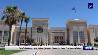 مجهولون يسرقون قاصة من محطة وقود في منطقة دوقرة بمحافظة الزرقاء - (9-2-2018)