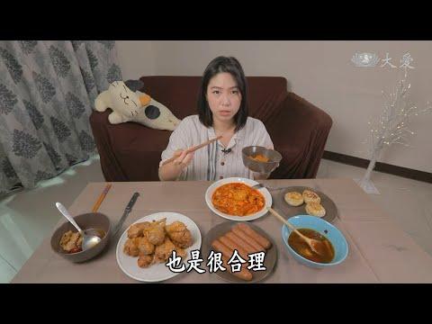台灣-蔬果生活誌-20211027 半小時輕鬆出桌菜