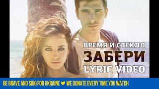 Время и Стекло - Забери (Lyric Video)(Смотрите клип Время и Стекло