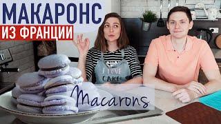 Как приготовить МАКАРОНС. Рецепт из путешествия: французские пирожные Macarons