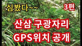 심산행 산삼산행 약초산행 GPS 위치정보 공유 3편