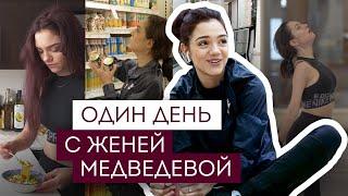 Один день с Евгенией Медведевой: жизнь и тренировки в Канаде