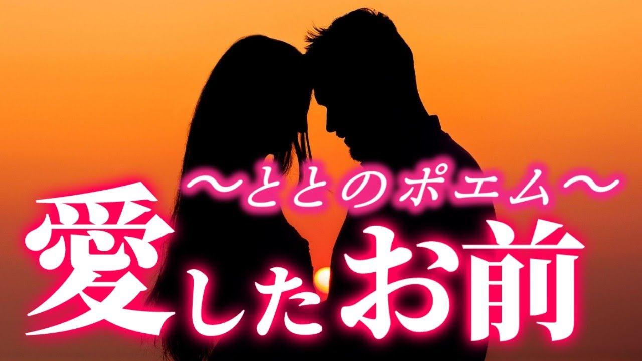 恋愛系ユーチューバー、恋愛ポエマー ととの恋愛ポエム 《愛したお前 》 (ととF) ポエム、恋愛、愛、恋、愛してる、名言、名言集