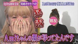 1月9日(火) よる11時56分 『有田哲平の夢なら醒めないで』 Amiの自宅映...