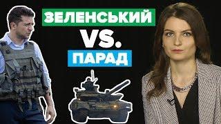 Зеленський скасував військовий парад. Що далі?