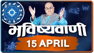 Today Horoscope, Daily Astrology, Zodiac Sign for Thursday 15 April, 2021
