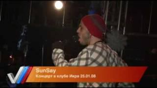 Солнечный говорун (интервью,кадры из нового клипа)