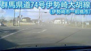 群馬県道74号伊勢崎大胡線(伊勢崎市~前橋市)
