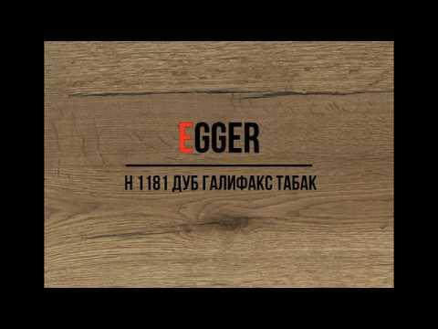 H 1181 Дуб Галифакс табак EGGER