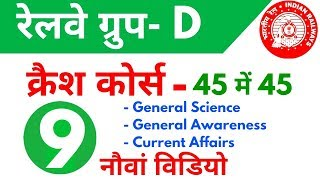 Railway Group D क्रैश कोर्स - 9th video | General Science, General awareness and Current Affairs