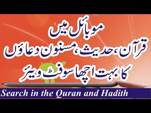 Search in the Quran and Hadith - Islam 360 for Android