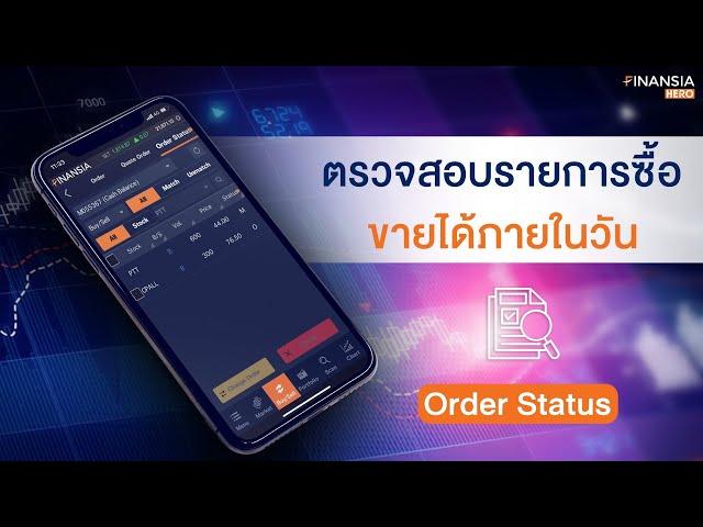 EP 11: ตรวจสอบรายการซื้อขายได้ทันทีด้วย Order Status