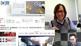 Raga Finance:文錦期權譜 20200219 -- 主持:文錦輝、Calvin