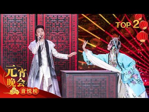 【The 2017 CCTV Lantern Festival Gala】《刚好遇见你》by 李玉刚 | CCTV Gala
