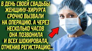 Женщина-хирург отменила свадьбу узнав страшную правду про жениха после срочной операции...