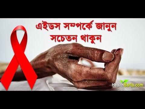 WHAT IS HIV/AIDS? (এইডস কি)  | AIDS Bangla