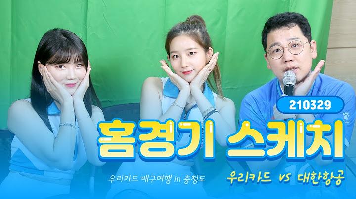 [우카 스포츠 마케터 6기] 김진아 & 정유민 치어리더와 함께한 배구여행 오늘은 강원도래요~!
