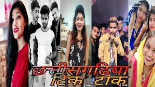 मयारू छत्तीसगढिया Tiktok video |chhattisgarhi comedy video |new tiktok video | cg video