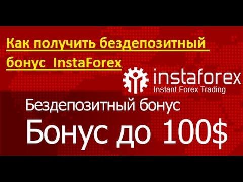 Forex получить бездепозитный бонус м.томсетт m.tomsatt биржевые секреты опционы