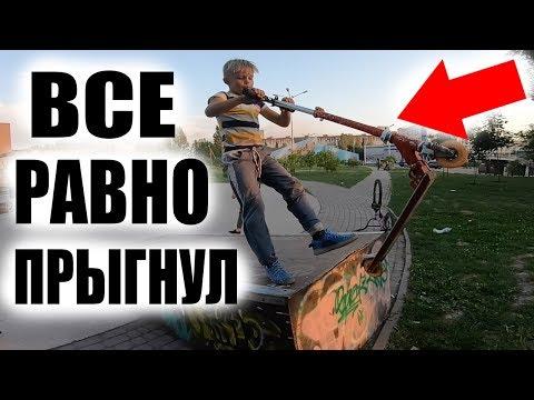 Целеустремленный Школяр НЕ ПОСЛУШАЛСЯ и Прыгнул Теперь..