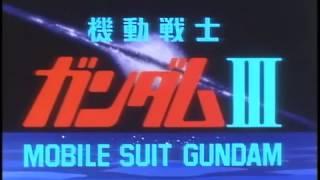 劇場版 機動戦士ガンダム めぐりあい宇宙編 TVCF30秒