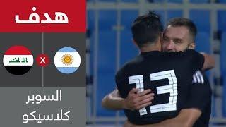 هدف الأرجنتين الثالث ضد العراق (بيزيلا) - سوبر كلاسيكو
